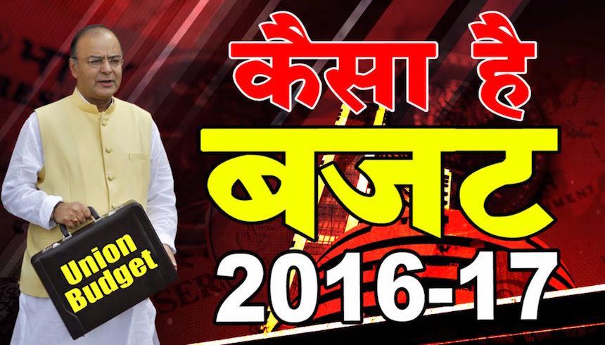 Union Budget, Budget, Union Budget 2016, Indian Budget, India, Union Ministry, Finance Ministry, Indian Finance, Indian Economy